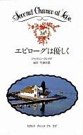 <<ロマンス小説>> エピローグは優しく / ジャスミン・クレイグ著 加川千津子訳
