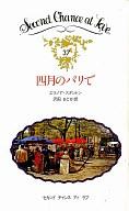 <<ロマンス小説>> 四月のパリで / エリノア・スタントン著 沢田まどか訳