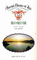 <<ロマンス小説>> 愛の架け橋 / デイジー・ローガン著 渋谷比佐子訳