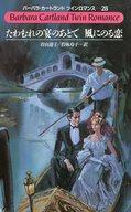 <<ロマンス小説>> たわむれの宴のあとで・風にのる恋 / バーバラ・カートランド