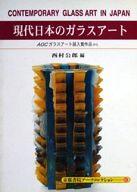 京都書院アーツコレクション(62) 現代日本のガラスアート