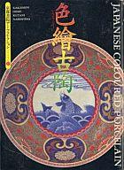 京都書院アーツコレクション(17) 色繪古陶