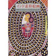 京都書院アーツコレクション(139) 錦絵 伊藤友久コレクション A Souvenir Postcard Book