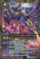 BS38-X02 [X] : 【ランクB】獄土の四魔卿マグナマイザー