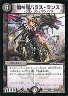 18 : 【ランクB】黒神龍バラス・ランス