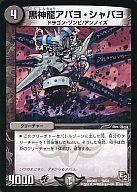 19 : 【ランクB】黒神龍アバヨ・シャバヨ