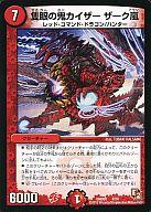 3 : 【ランクB】隻眼の鬼カイザー ザーク嵐
