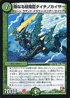 5 : 【ランクB】母なる緑鬼龍ダイチノカイザー