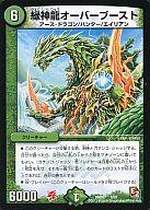 6 : 【ランクB】緑神龍オーバーブースト
