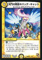 5 : 【ランクB】天門の精霊キバッテ・キャット
