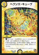 7 : 【ランクB】ヘブンズ・キューブ