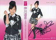SP11S : 【ランクB】仲川遥香(直筆サイン入り)(/120)/AKB48 トレーディングコレクション