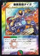 2/13 : 【ランクB】無頼勇騎タイガ