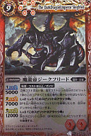 BS04-X13 : 【ランクB】魔龍帝ジークフリード(Mレア仕様)