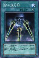 SD5-JP031 [N] : 【ランクB】闇の護封剣