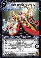 S5 [SR] : 【ランクB】時空の賢者ランブル(a)/恐気の覚醒者ランブル・レクター(b)
