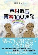 戸村飯店青春100連発 / 瀬尾まいこ