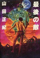 <<日本文学>> 最後の敵 モンスターのM・ミュータントのM / 山田正紀