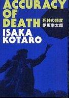 死神の精度 / 伊坂幸太郎