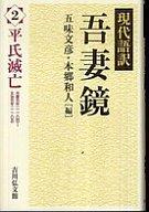 吾妻鏡2 -現代語訳 / 本郷和人