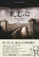 <<海外文学>> 軋む心 エクス・リブリス / ドナル・ライアン/岩城義人