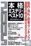 05 本格ミステリ・ベスト10 / 探偵小説研究会