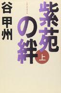 紫苑の絆 上 / 谷甲州