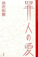 罪人の愛 / 渋沢和樹