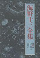<<日本文学>> ケース付)海野十三全集 第13巻 / 海野十三