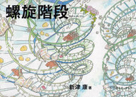 螺旋階段 / 新津康