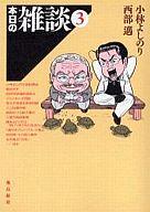 本日の雑談3 / 小林よしのり