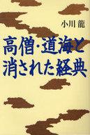 高僧・道海と消された経典 / 小川龍