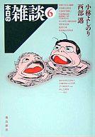 本日の雑談6 / 小林よしのり