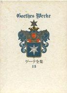 <<海外文学>> ケース付)ゲーテ全集 13 / ヨハン・ヴォルフガング・フォン・ゲーテ