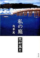 私の庭 浅草篇 / 花村萬月