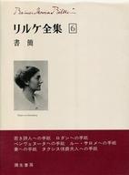 <<海外文学>> ケース付)リルケ全集 6 書簡 / ライナー・マリーア・リルケ