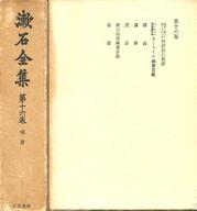<<日本文学>> 漱石全集 全16巻セット / 夏目漱石