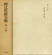 <<日本文学>> 付録付)和辻哲郎全集 全20巻セット / 和辻哲郎