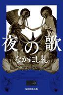 <<日本文学>> 夜の歌 / なかにし礼