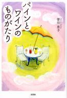 <<日本文学>> パインとワインのものがたり