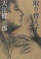 取り替え子 / 大江健三郎