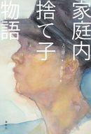 <<日本文学>> 家庭内捨て子物語 / 髙山啓子