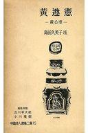 <<日本文学>> 中國詩人選集第二集 全15巻セット