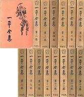 <<日本文学>> 一平全集 全15巻セット / 岡本一平