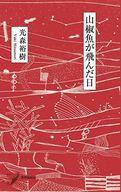 <<日本文学>> 山椒魚が飛んだ日 / 光森裕樹