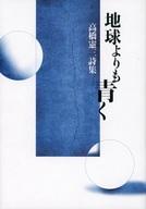 <<日本文学>> 地球よりも青く 高橋憲三詩集 / 高橋憲三