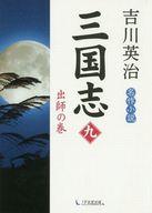 <<日本文学>> 三国志 第9巻 出師の巻 / 吉川英治