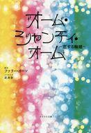 <<海外文学>> オーム・シャンティ・オーム~恋する輪廻~ / ファラー・カーン/武井彩