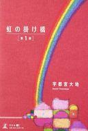 <<日本文学>> 虹の掛け橋 第1巻 / 宇都宮大地