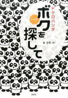 <<日本文学>> ドクロパンダボクを探して D-096 / 泉忠司
